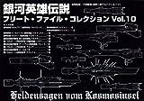 銀河英雄伝説フリート・ファイル・コレクションVol.10