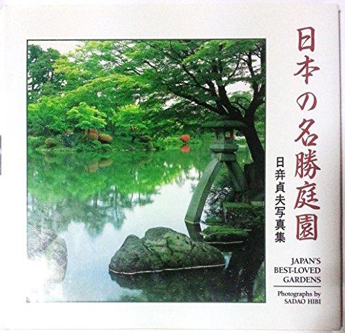 日本の名勝庭園―日〓貞夫写真集