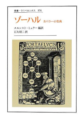 ゾーハル―カバラーの聖典 (叢書・ウニベルシタス)の詳細を見る