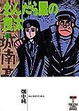 まんだら屋の良太 (1) (徳間コミック文庫)