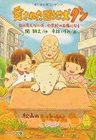 愛された団地犬ダン―目の見えない犬、小学校の石像になる (ドキュメンタル童話・犬シリーズ)