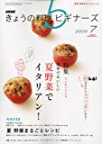 NHK きょうの料理ビギナーズ 2009年 07月号 [雑誌]