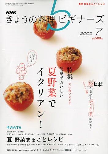 NHK きょうの料理ビギナーズ 2009年 07月号 [雑誌]の詳細を見る