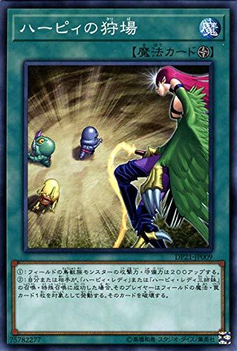 遊戯王カード ハーピィの狩場(ノーマル) レジェンドデュエリスト編4(DP21) | フィールド魔法 ノーマル