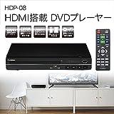 エスキュービズム 再生専用DVDプレーヤー(HDMIケーブル付き) HDP-08