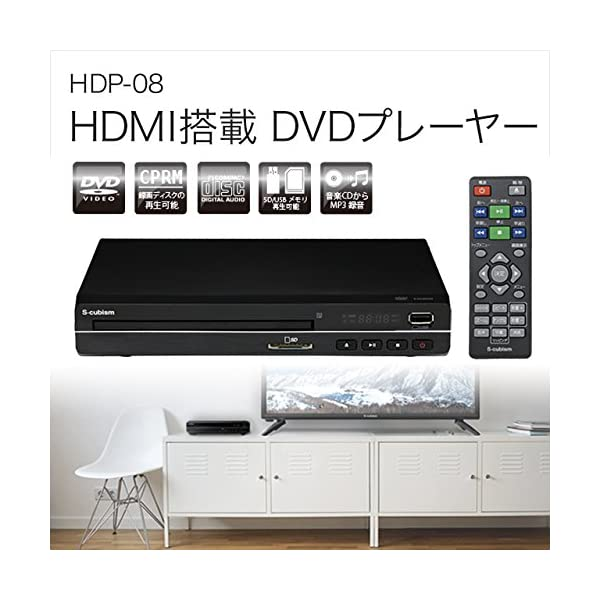 エスキュービズム 再生専用DVDプレーヤー(H...の紹介画像2