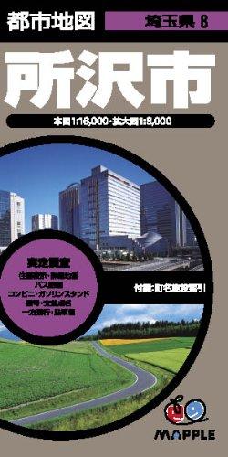 都市地図 埼玉県 所沢市 (地図 | マップル)