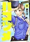 ハコヅメ~交番女子の逆襲~ 第8巻