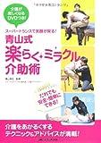 青山式楽らくミラクル介助術 DVD付