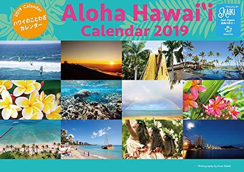 2019年「ハワイのことわざ カレンダー」(特典CD封入) ...