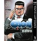 タフ外伝 OTON―おとん― 1 (ヤングジャンプコミックスDIGITAL)