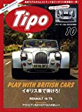 Tipo (ティーポ) 2019年10月号 Vol.364 画像