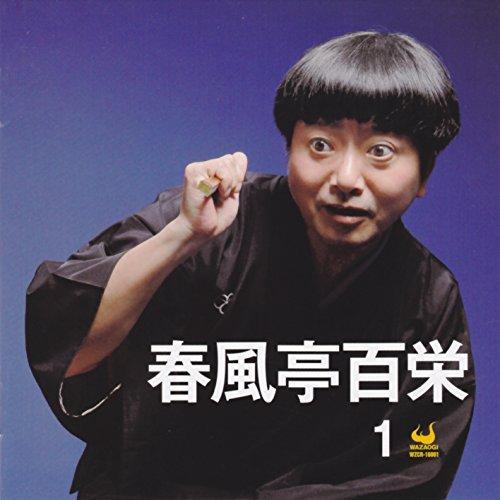 春風亭百栄1