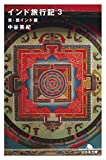 インド旅行記3 東・西インド編 (幻冬舎文庫)