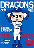 DRAGONSぴあ 2018 (ぴあMOOK)
