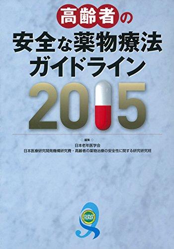 高齢者の安全な薬物療法ガイドライン2015の詳細を見る