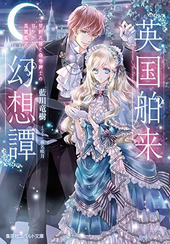 英国舶来幻想譚: ─契約花嫁と偽物紳士の甘やかな真贋鑑定─