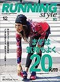 Running Style(ランニング・スタイル) 2016年12月号 Vol.93[雑誌]
