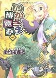 いかさま博覧亭 1 (電撃ジャパンコミックス) 画像