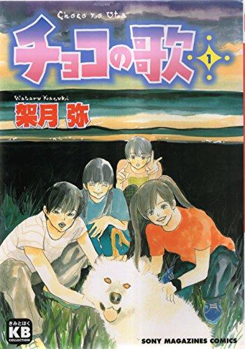 チョコの歌 1 (ソニー・マガジンズコミックス)の詳細を見る