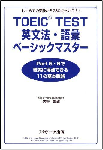 TOEIC TEST英文法・語彙ベーシックマスターの詳細を見る
