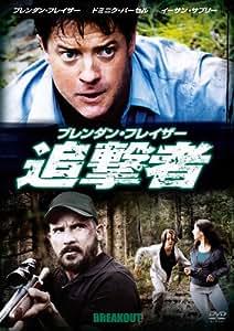 ブレンダン・フレイザー 追撃者 [DVD]