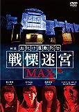 映画『お化け屋敷列伝/戦慄迷宮MAX』[DVD]