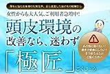 極匠スカルプシャンプー 300ml (無香料)