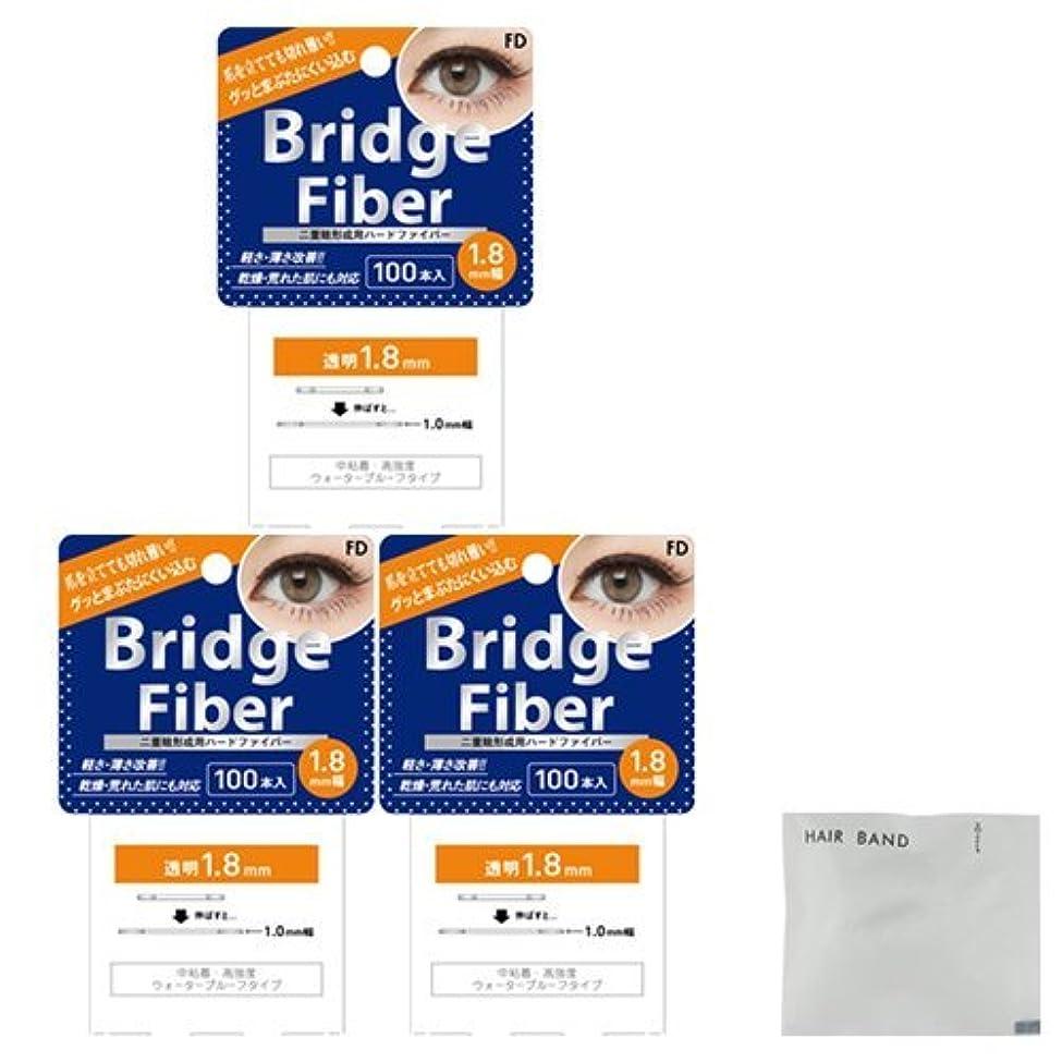 FD ブリッジファイバーⅡ (Bridge Fiber) クリア1.8mm×3個 + ヘアゴム(カラーはおまかせ)セット