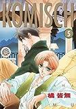 コーミッシュ (5) (ウィングス・コミックス)