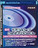 ブルーレイ レンズクリーナー 湿式(PS3用)
