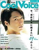 Cool Voice Vol.29: PASH!が作る声優マガジン (生活シリーズ)