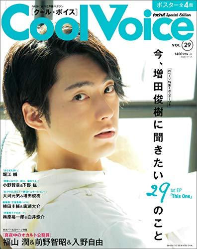 『Cool Voice Vol.29: PASH!が作る声優マガジン (生活シリーズ)』のトップ画像