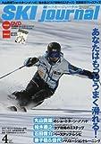 スキージャーナル 2017年 4月号 DVD付 [雑誌]