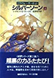 シルバーソーン〈上〉 (ハヤカワ文庫FT―リフトウォー・サーガ)
