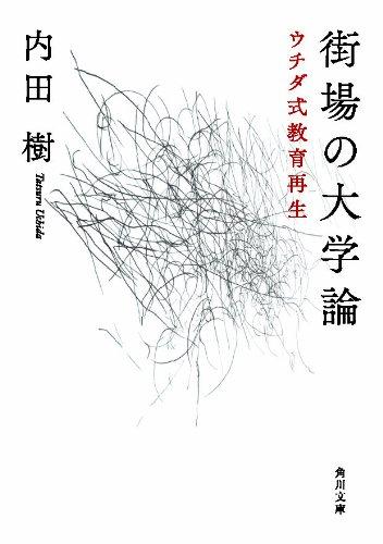 街場の大学論  ウチダ式教育再生 (角川文庫)の詳細を見る