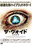 ザ・ヴォイド 変異世界 DVD