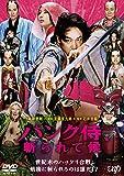 【Amazon.co.jp限定】パンク侍、斬られて候 [DVD] (オリジナルステッカー(amazon ver.)付)