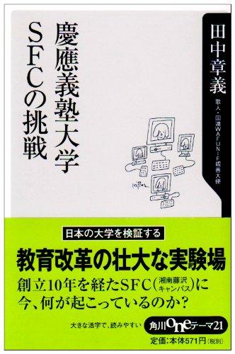 慶応義塾大学SFCの挑戦 (角川oneテーマ21)の詳細を見る