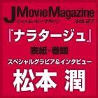 J Movie Magazine(ジェイムービーマガジン) Vol.27 (パーフェクト・メモワール)