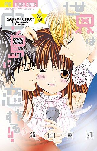 世界は中島に恋をする!! 5 (少コミフラワーコミックス)