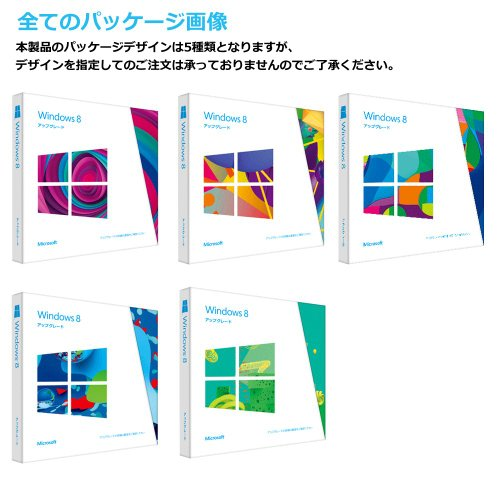 Microsoft Windows 8 (XP・Vista・7からのアップグレード用)
