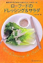 ローフードのドレッシング&サラダ―毎日のサラダがもっとおいしく、ヘルシーに (地球丸からだブックス)