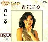 決定盤 青江三奈 HIC-1011