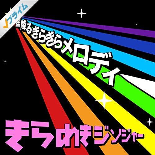 R.Y.U.S.E.I. (オルゴール) [TCK「東京シティ競馬」2014キャンペーンソング] [オリジナル歌手:三代目 J Soul Brothers from EXILE TRIBE]きらめきジンジャー