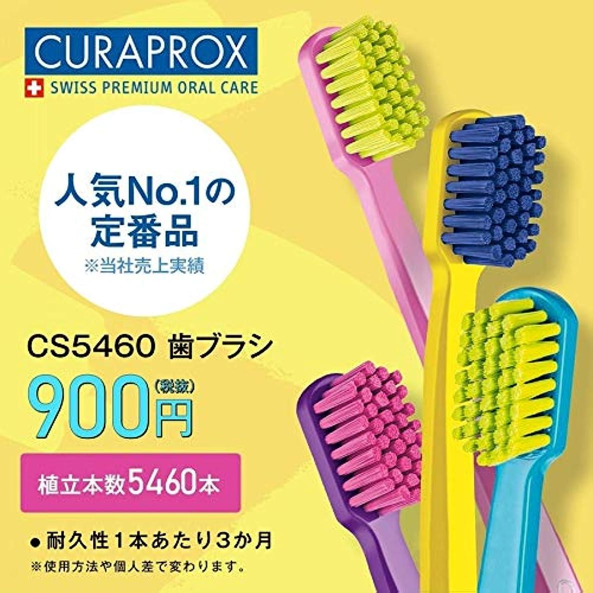 学習インチなす歯ブラシ クラプロックス CS5460 ウルトラソフト 植毛5460本