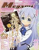 Megami MAGAZINE 2019年 11 月号 [雑誌] 画像