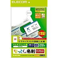 ELECOM なっとく名刺(厚口クリアカットホワイト) A4(210X297MM)10面付け25枚入り MT-JMK2WNZ