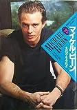 マイケル・ビーン―哀愁の未来戦士 (デラックスカラーシネアルバム)