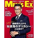 MEN'S EX (メンズ・イーエックス) 2018年 1月号 [雑誌]
